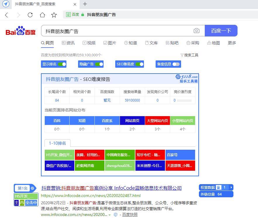 SEO网站优化案例