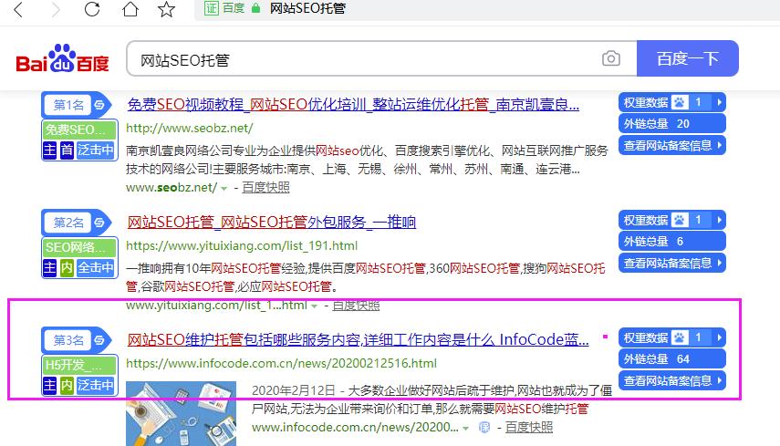 上海SEO优化案例